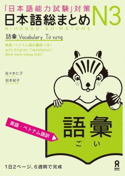 日本語総まとめN3語彙英語・ベトナム語訳
