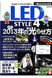 LED STYLE(4) 一冊まるまる●LED本 2013年の光らせ方 面発光&高級車純正風 超音波カッターを (Cartop mook)