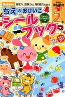 ちえのおけいこシールブック(2歳)