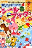 ちえのおけいこシールブック(2歳) (学研の頭脳開発プラス)