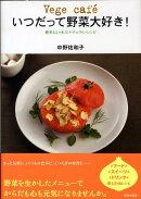 Vege cafe´いつだって野菜大好き!
