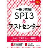 一冊で突破!SPI3&テストセンター(2021年入社用) (スマート就活)