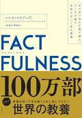 【入荷予約】FACTFULNESS(ファクトフルネス)