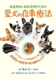 健康維持・病気改善のための愛犬の食事療法 ホリスティック獣医師による病態別・成長別180種の [ イホア・ジョン・バスコ ]