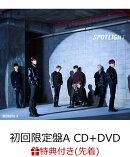 【先着特典】SPOTLIGHT (初回限定盤A CD+DVD) (CDサイズステッカー付き)