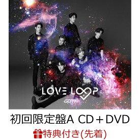 【先着特典】LOVE LOOP (初回限定盤A CD+DVD) (ソロフォトポストカード付き) [ GOT7 ]