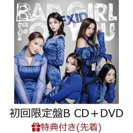 【先着特典】Bad Girl For You(初回限定盤B CD+DVD+グッズ) (EXID 「ソルジ」 ICカードステッカー付き) [ EXID ]