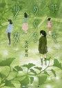 時をめぐる少女 (メディアワークス文庫) [ 天沢 夏月 ]
