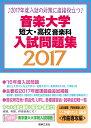 音楽大学・短大・高校音楽科入試問題集 2017 [ 音楽之友社 ]