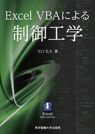 Excel VBAによる制御工学 [ 江口弘文 ]