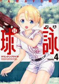 球詠(4) (まんがタイムKRコミックス フォワードシリーズ) [ マウンテンプクイチ ]