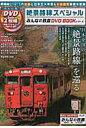 絶景路線スペシャル (みんなの鉄道DVDBOOKシリーズ*メディアックスmook)