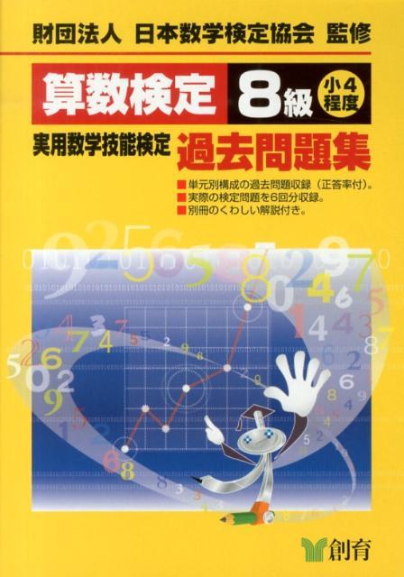 算数検定8級実用数学技能検定過去問題集改訂新版 小4程度 [ 日本数学検定協会 ]