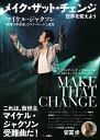 メイク・ザット・チェンジ 世界を変えよう マイケル・ジャクソン 精神の革命家:そのメッセージと運命 [ ソフィア・…