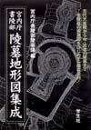 【バーゲン本】宮内庁書陵部陵墓地形図集成