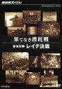 NHKスペシャル 果てなき消耗戦 〜証言記録 レイテ決戦〜 [ (ドキュメンタリー) ]