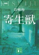 寄生獣(4)文庫版
