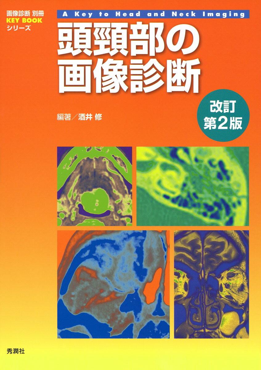 頭頸部の画像診断 改訂第2版 (画像診断別冊KEYBOOKシリーズ) [ 酒井 修 ]