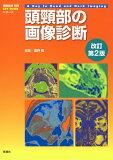 頭頸部の画像診断改訂第2版 (画像診断別冊 KEY BOOKシリーズ)