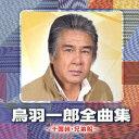 鳥羽一郎全曲集 〜十国峠・兄弟船〜 [ 鳥羽一郎 ]