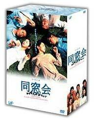 同窓会 DVD-BOX [ (ドラマ) ]