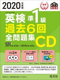 2020年度版 英検準1級 過去6回全問題集CD [ 旺文社 ]