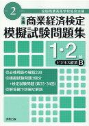 全商商業経済検定模擬試験問題集1・2級ビジネス経済B(令和2年度版)