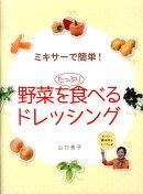 野菜をたっぷり食べるドレッシング