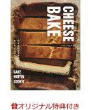 CHEESE BAKE【楽天ブックス限定特典付】