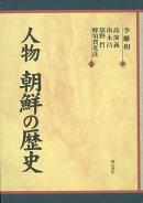 【バーゲン本】人物朝鮮の歴史