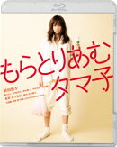 もらとりあむタマ子【Blu-ray】