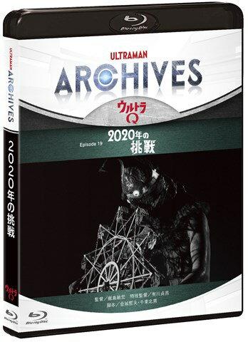 ULTRAMAN ARCHIVES『ウルトラQ』Episode 19「2020年の挑戦」【Blu-ray】 [ (趣味/教養) ]
