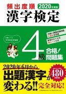 2020年度版 頻出度順 漢字検定4級 合格!問題集