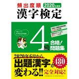 頻出度順漢字検定4級合格!問題集(2020年度版)