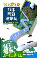 熊本・阿蘇・湯布院第5版