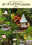 庭づくりを楽しみつくす ガーデンクラフトLesson
