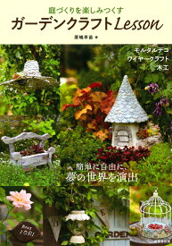 庭づくりを楽しみつくす ガーデンクラフトLesson [ 原嶋 早苗 ]