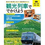 観光列車ででかけよう関西中国四国北陸 (JTBのMOOK)