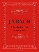 サクソフォン曲集/レパートリー 上野耕平サクソフォンマスターピース J.S.バッハ 無伴奏ヴァイオリンのためのパルテ…