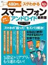 480円でスグわかるスマートフォン最新版 快適設定&人気アプリでもう迷わない! (100%ムックシリーズ)