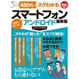480円でスグわかるスマートフォン最新版 (100%ムックシリーズ)
