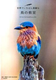 鳥の教室 (世界でいちばん素敵な) [ アマナイメージズ ]