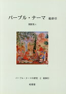 バーブル・ナーマの研究(2)