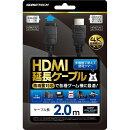 多機種対応HDMI延長ケーブル『HDMI延長ケーブル』