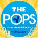 岩井直溥 NEW RECORDING collections No.5 THE POPS 〜魅せる、聴かせる定期演奏会〜