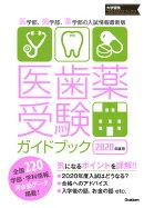 医歯薬受験ガイドブック 2020年度用