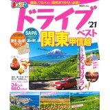 まっぷるドライブ関東・甲信越ベスト(21) (まっぷるマガジン)