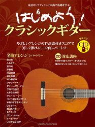 はじめよう!クラシックギター
