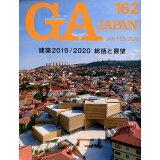GA JAPAN(162(JAN-FEB/202) 特集:建築2019/2020 総括と展望