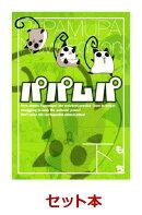 新装版パパムパ 1-2巻セット【特典:透明ブックカバー巻数分付き】